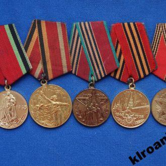Медали 20 30 40 50 60  лет победы ВОВ 5 шт