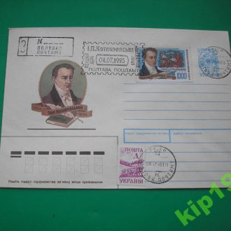 УКРАИНА. СГ. 1995. Котляревский