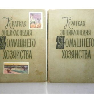 Краткая Энциклопедия домашнего хозяйства  2 тома