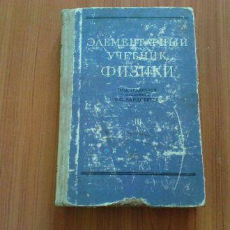 Ландсберг Г.С. Элементарный учебник физики