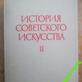 История советского искусства. 2т. 1968