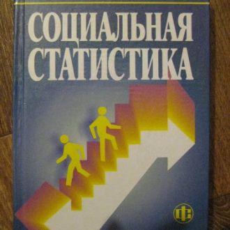 Ефимова М.Р Социальная статистика. Учебное пособие