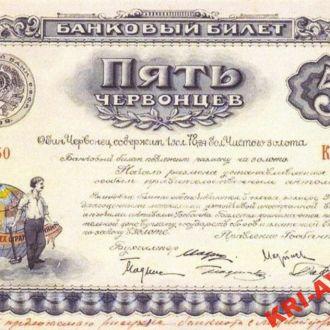 РСФСР 5 червонцев 1922 год ПРОЭКТ. КОПИЯ