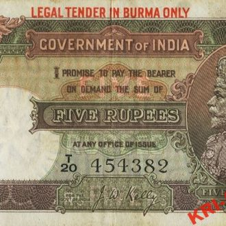 Бирма 5 рупий 1937 год. КОПИЯ