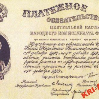 РСФСР Платежное обязат-тво 500 рублей 1923 г КОПИЯ