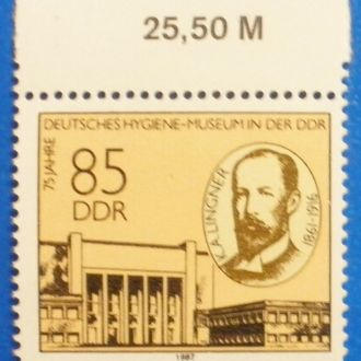 ГДР. 1987 г. 75 лет музею в Дрездене