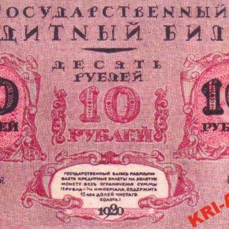 РСФСР 10 рублей 1920 год ПРОЭКТ. КОПИЯ