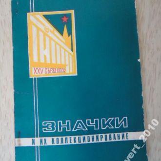 Значки и их коллекционирование В.Н. Ильинский