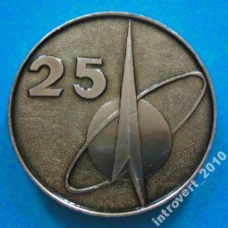 Космос Медаль наст. Констр. бюро  25 лет юбилей