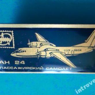 Авиация самолёт АН-24 аэрофлот
