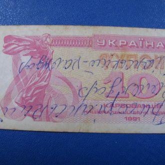 10 Купонів Купонов Україна Украина 1991