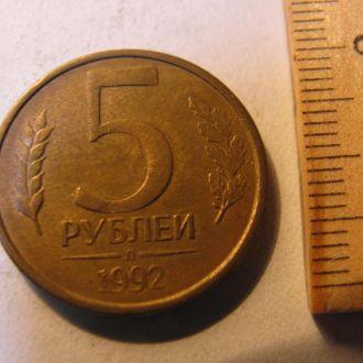 5 Рублей Россия 1992