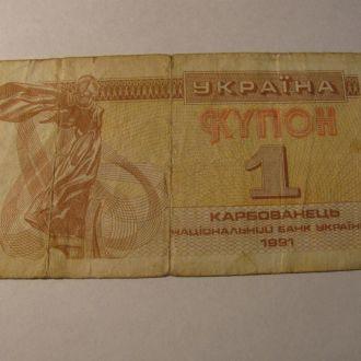 1 Купон Україна Украина 1991