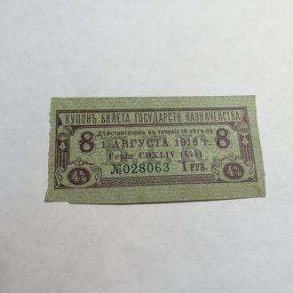 КУПОН КАЗНАЧЕЙСТВА 1918 ХРУСТ UNC