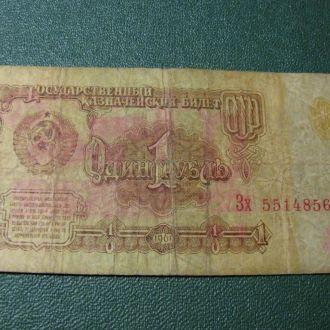 1 рубль СССР 1961