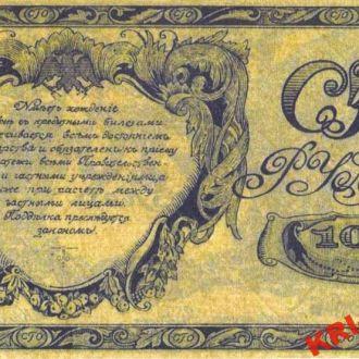 Сибирское временное прав-во 100 рублей 1920 КОПИЯ