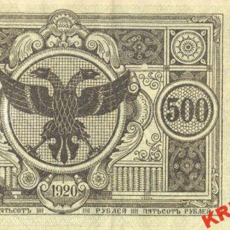 Сибирское временное прав-во 500 рублей 1920 КОПИЯ
