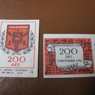 (БР) 200 лет Сывтывкару Спичечные этикетки