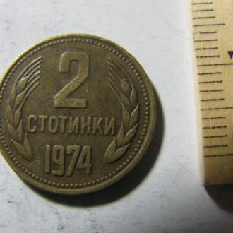 2 Стотинки Болгарія Болгария 1974