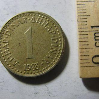 1 Динар Югославія Югославия 1983