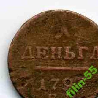 1деньга 1797год Россия Павел 1