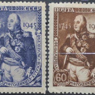 Кутузов 1945 СК 905-906