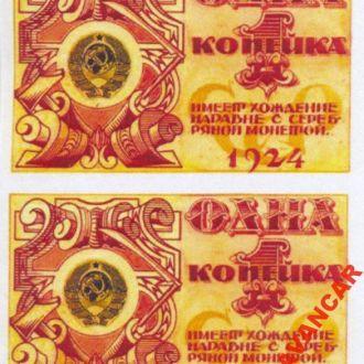 СССР 1 копейка 1924 год ЭСКИЗ КОПИЯ