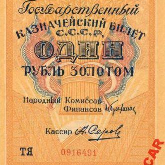 СССР 1 рубль 1928 год КОПИЯ