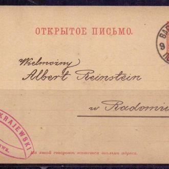 Россия Открытое Письмо 1897