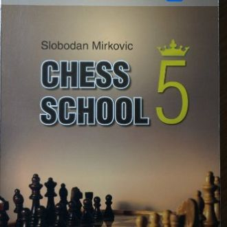Шахматы chess school volume 5 Slobodan Mirkovic