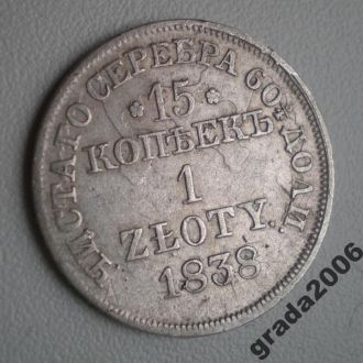 15 копеек - 1 злотый 1838 года, MW! БРАКИ!