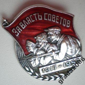 ЗА ВЛАСТЬ СОВЕТОВ-1917-1957г.г.!