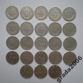 50 КОПЕЕК 1961-1991г.СССР!ПОГОДОВКА!1
