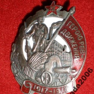 Герою революционного движения 19171918!RRR!
