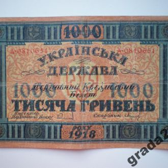 1000 ГРИВЕНЬ 1918г.!3