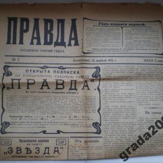 ГАЗЕТА-ПРАВДА-ПЕРВЫЙ ВЫПУСК-22.04.1912г