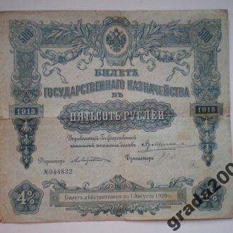 500 РУБЛЕЙ 1915г.-4% БИЛЕТ ГОС. КАЗНАЧЕЙСТВА!
