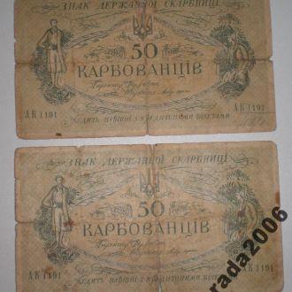 50 Карбованцев 1918г.!  АКІ 191!