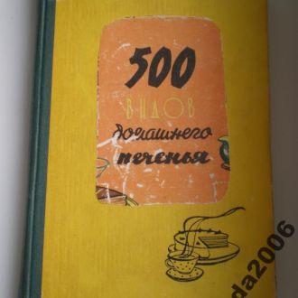 КНИГА-500 ВИДОВ ПЕЧЕНЬЯ!СССР!1961г.!