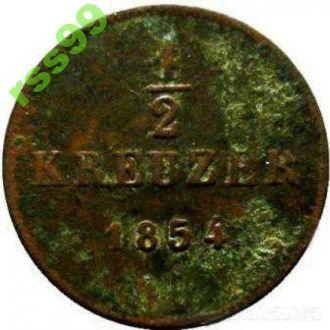 Вюртемберг 1/2 крейцера 1854