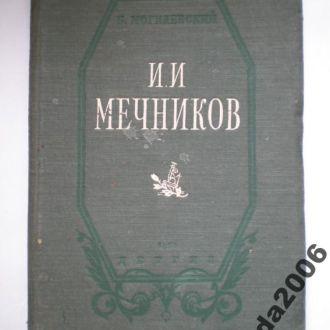 КНИГА-И.И.МЕЧНИКОВ!СССР!1950г.