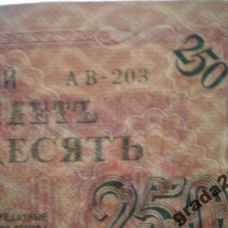 250 РУБЛЕЙ 1917г.!