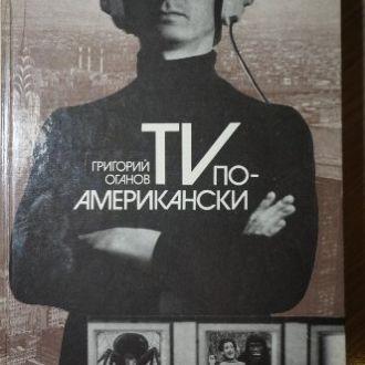 Телевидение по американски. Григорий Оганов
