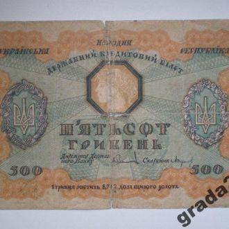 500 ГРИВЕН 1918г.!УКРАИНА!