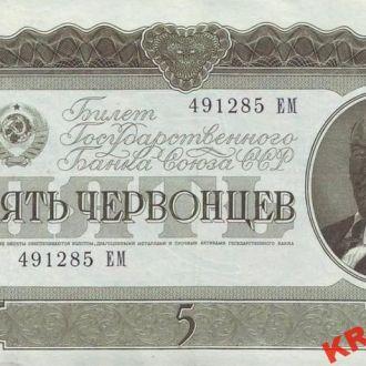 СССР 5 червонцев 1937 год. КОПИЯ