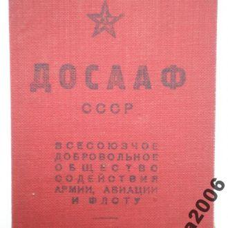 БИЛЕТ ДОСААФ!1953г.-СССР!