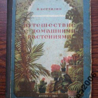 КНИГА-ПУТИШЕСТВИЕ С ДОМАШНИМИ РАСТЕНИЯМИ!СССР!