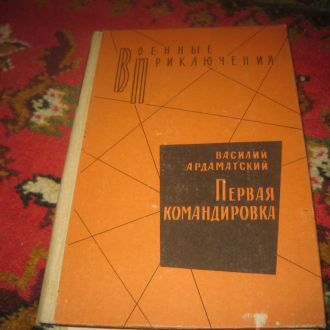 Книга В,Ардаматский