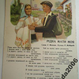 """СЛОВА ПЕСНИ """"РІДНА МАТИ МОЯ""""!1962СССР!"""