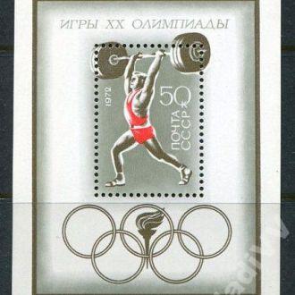 СССР 1972 год Блок № 80 Олимпиада **